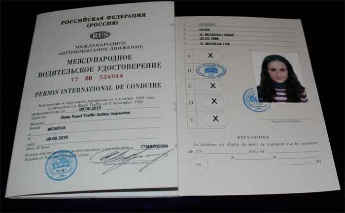 Как быстро получить права международного образца в москве