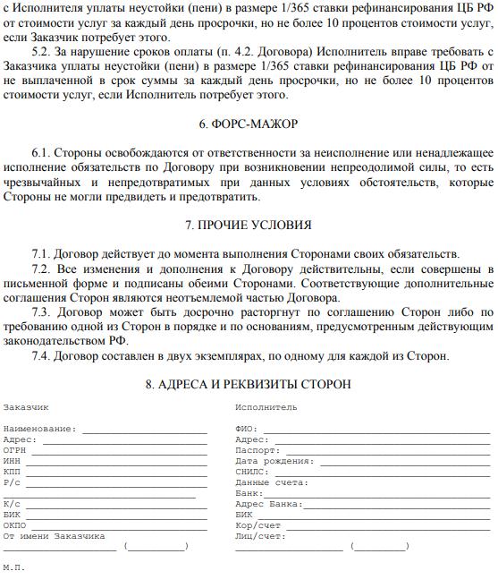 Заключение гражданско правовых договоров по штатным единицам