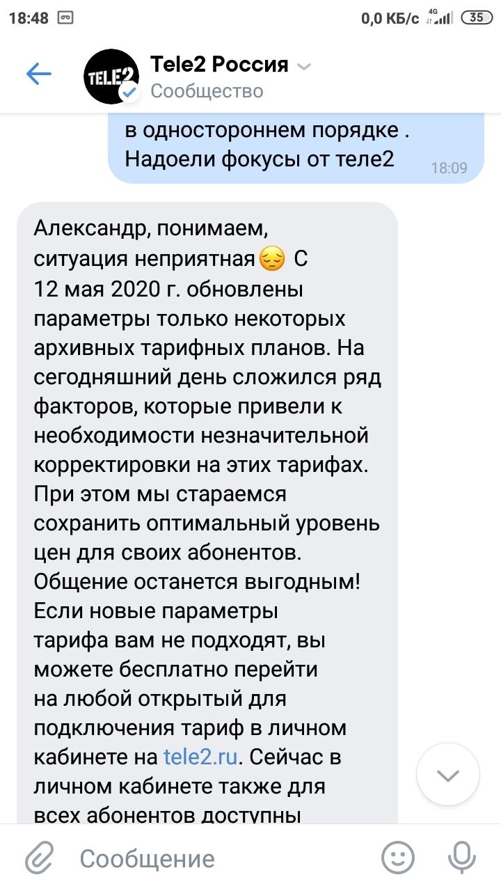 Жалоба на оперетора теле 2 россия