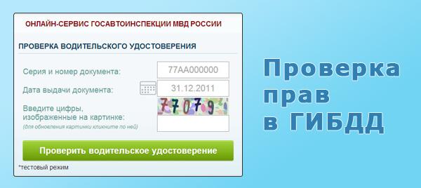 Водительское удостоверение провери
