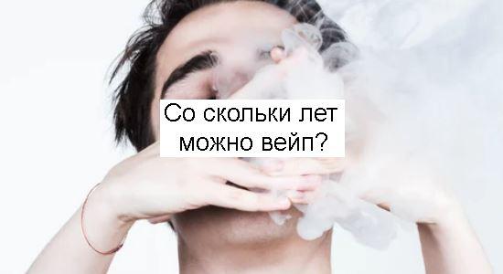 со скольки лет можно покупать табачные изделия в рф