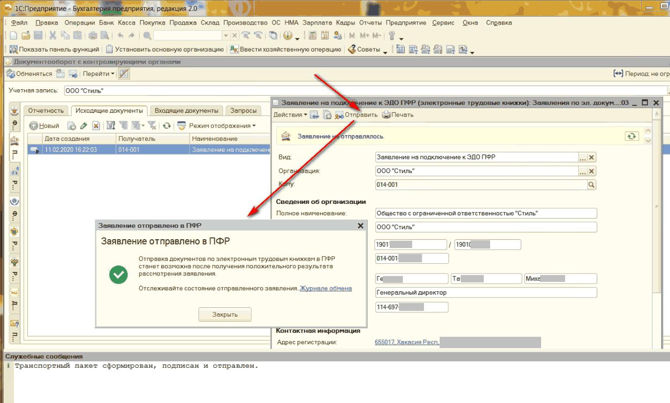 Как отправить отчет в пфр через интернет без провайдера