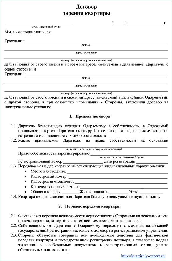 Составить договор дарения квартиры в простой письменной форме образец