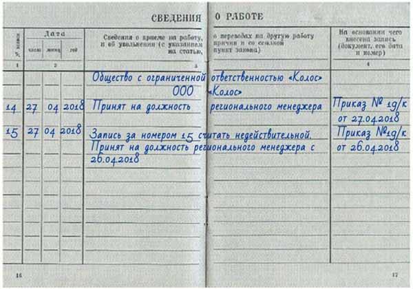 Как правильно исправить запись в трудовой книжке образец перепутаны даты