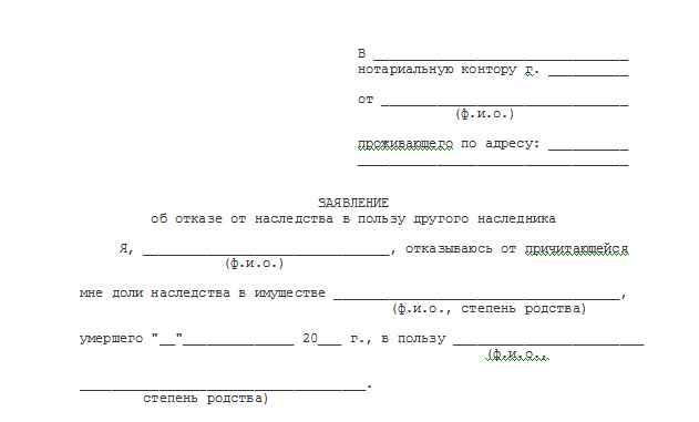 Отказ от наследства обремененное долгами через суд восстановление сроков