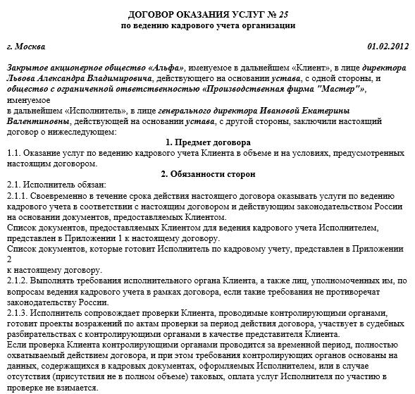 Договор на обслуживание по кадровому делопроизводству