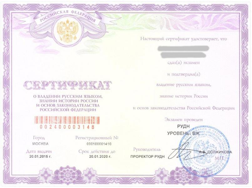 6 сертификат о тестировании по рус яз в киеве