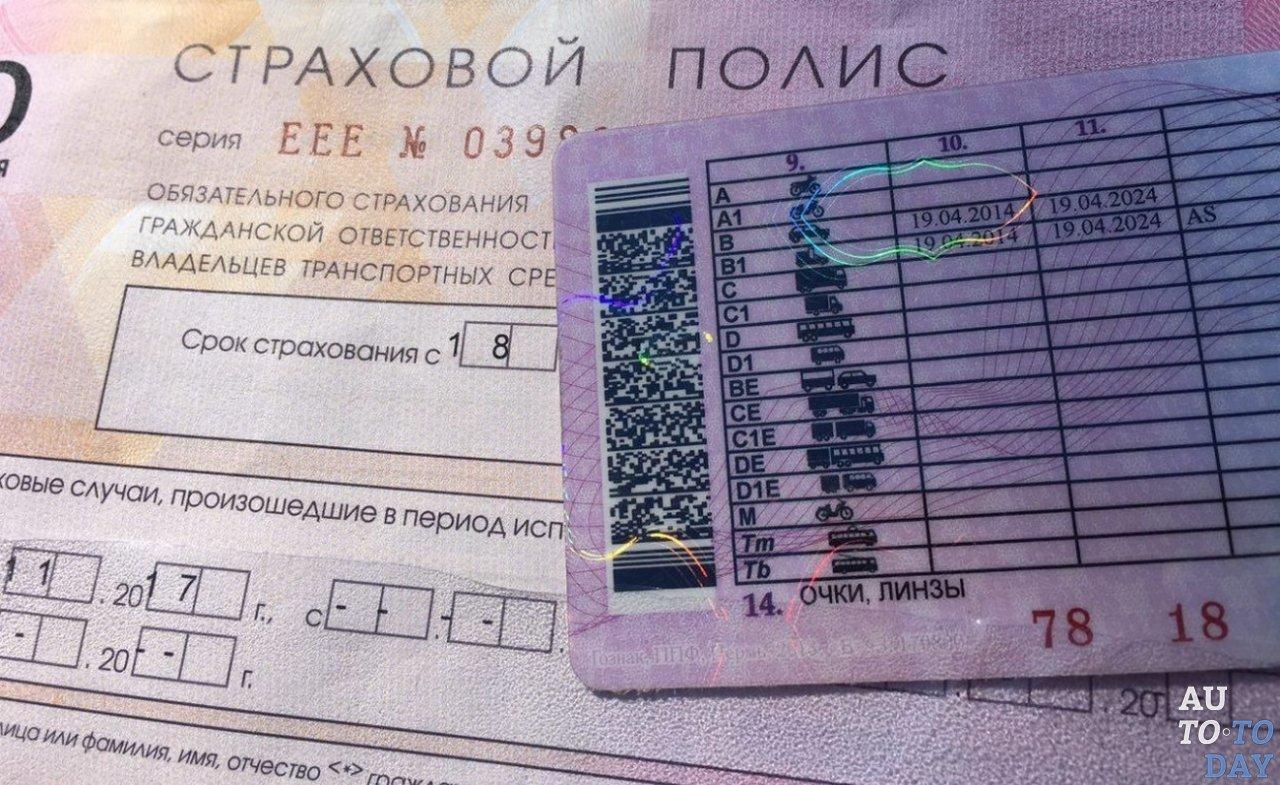 Как узнать срок действия водительского удостоверения по номеру