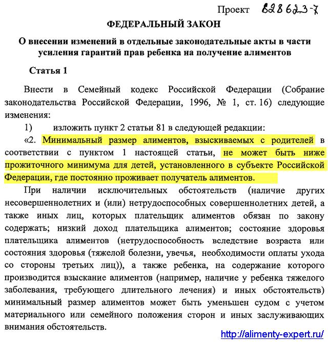 Сколько алиментов на 2 детей в россии в 2019