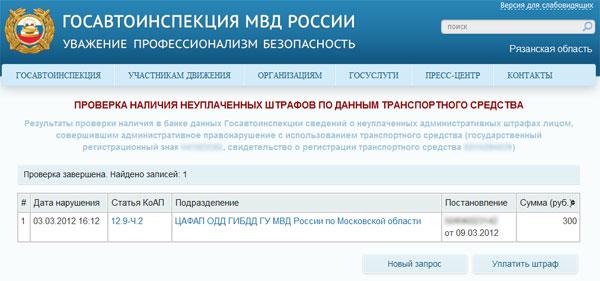 Проверка штрафа по номеру постановления дата нарушения