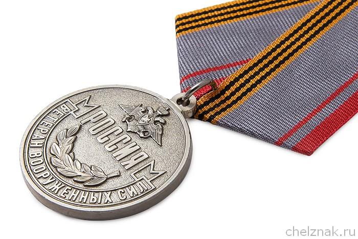 Удостоверение ветерана военной службы купить в москве