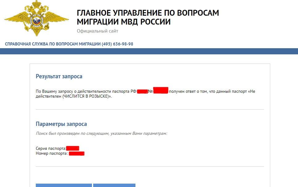 Проверка паспортных данных