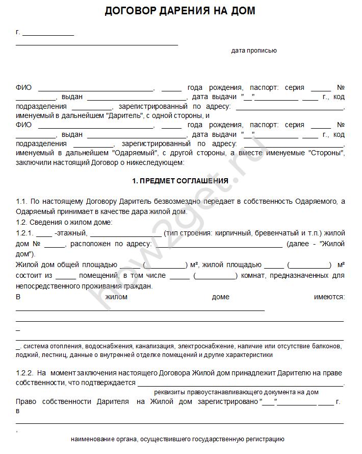 Образец договора дарения дома и земельного участка родственнику 2017