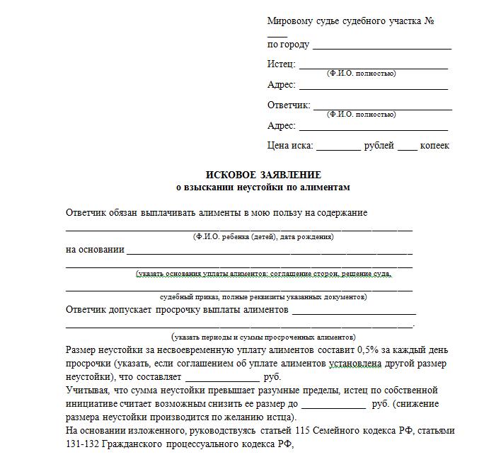 Образец запроса в службу судебных приставов о выплате алиментов