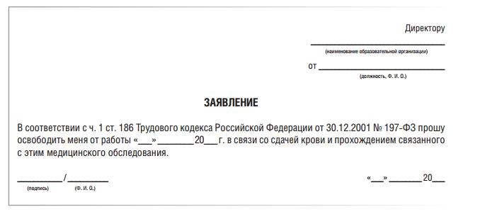 Гарантии и компенсации донорам предусмотрены статьей 186 трудового кодекса рф