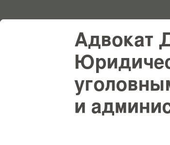 Организация ЖУКОВСКАЯ АДВОКАТСКАЯ КОНСУЛЬТАЦИЯ