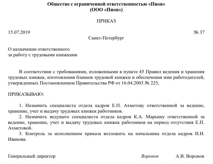 Правила хранения трудовых книжек